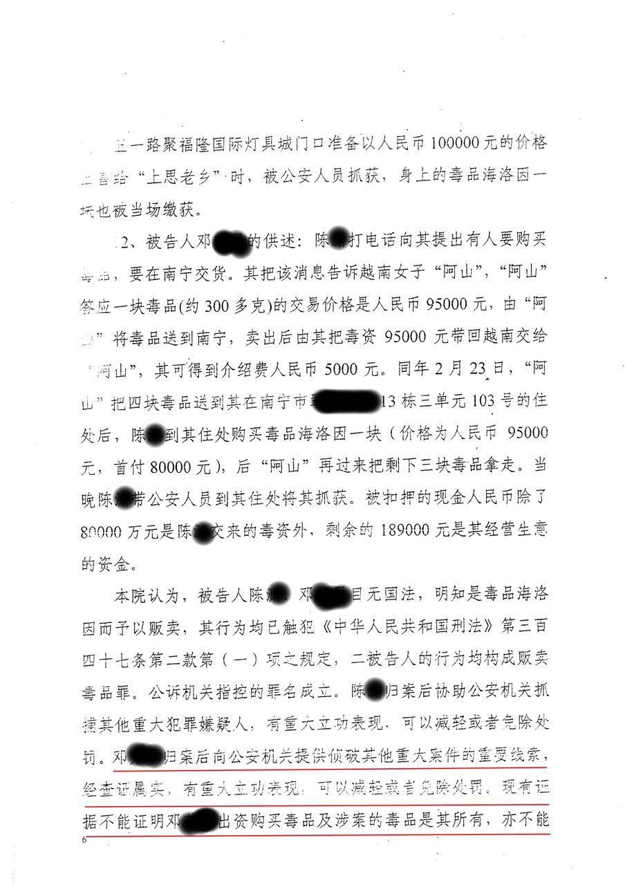 【奎路亲办案例】邓金莲贩卖毒品海洛因344.2克因重大立功获轻判